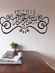 9327 Islam Wall Stickers Home Decorations Muslim Mosque Mural Decals God Allah Bless Quran Arabic Quotes