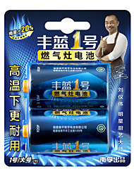 FENGLAN R20P D Carbon Zinc Battery 1.5V 2 Pack