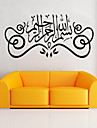Islam Wall Stickers Muslim Bedroom Mosque Mural Art Vinyl Decals God Allah